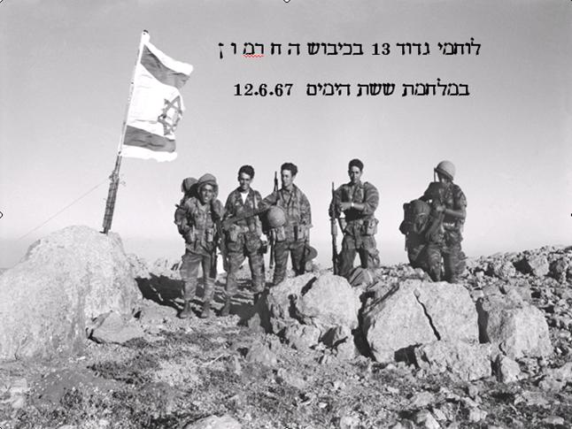 גדוד 13 – במלחמת ששת הימים