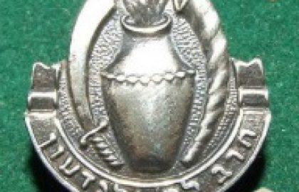 מפגש יוצאי גדוד 13 שנים 1966-1971